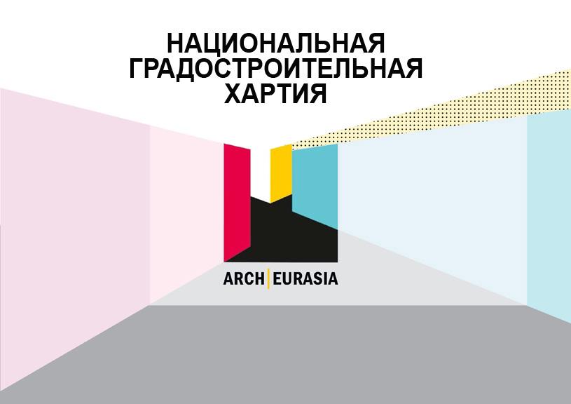 Национальная градостроительная хартия будет обсуждаться на саммите «АрхЕвразия» 2020