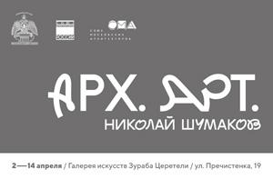 Выставка «АРХ.АРТ. Николай Шумаков» в МВК РАХ