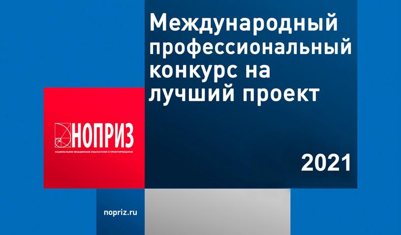 НОПРИЗ – 2021: VIII Международный профессиональный конкурс на лучший проект