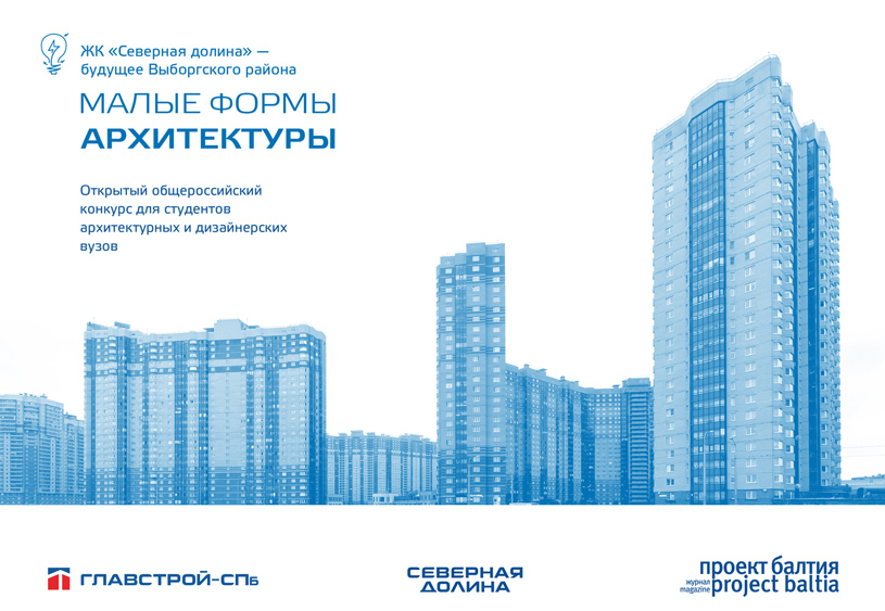 Конкурс на лучшую концепцию благоустройства и малых архитектурных форм на территории ЖК «Северная долина» в  Санкт-Петербурге