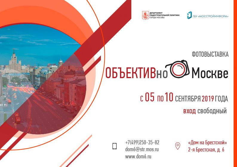 Фотовыставка «ОБЪЕКТИВно о Москве» 2019