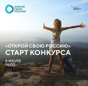 «Открой свою Россию»: Всероссийский конкурс концептуальных туристических маршрутов и акселерационная программа