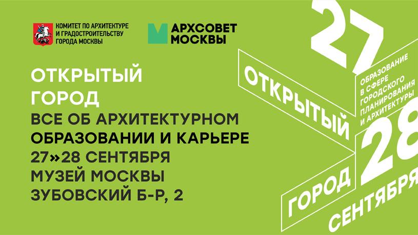 Конференция «Открытый город»: архитектурное образование и карьера