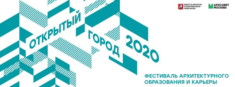V фестиваль архитектурного образования «Открытый город 2020»