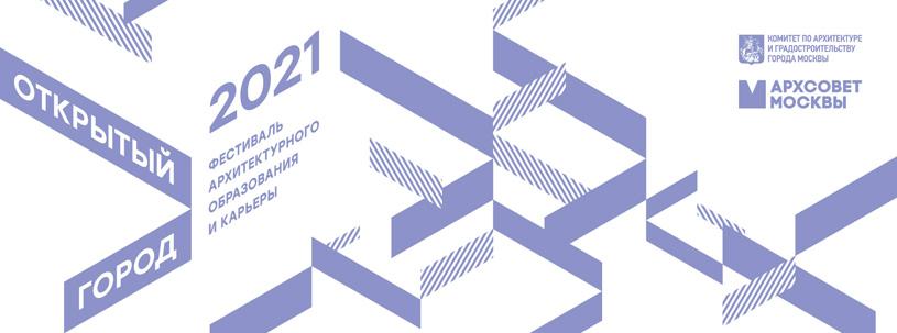 Студенческий архитектурный фестиваль «Открытый город» 2021