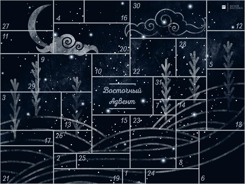 Онлайн-проект «Восточный адвент-календарь» в Музее Востока