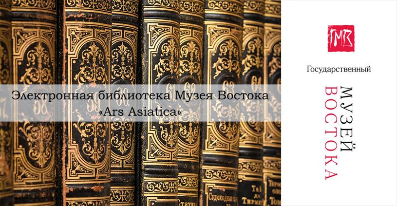 Ars Asiatica: электронная библиотека Музея Востока