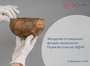 Онлайн-экскурсия по закрытым фондам археологии Музея Востока на ВДНХ