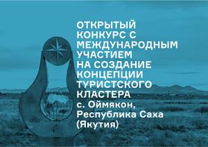 Конкурс на создание концепции туристского кластера, с. Оймякон, Республика Саха (Якутия)