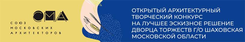 Конкурс проектов Дворца торжеств г.о. Шаховская Московской области