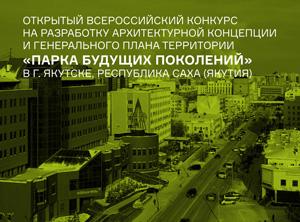 Конкурс на разработку архитектурной концепции и генерального плана территории «Парка будущих поколений» в г. Якутск