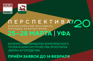 Конкурс на разработку проекта благоустройства этнопарка «Ватан» в Уфе