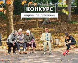 Всероссийский конкурс «Народная скамейка»
