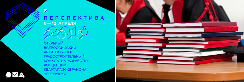 Фестиваль «Перспектива» 2018: презентация проекта «Диссертация за 3 минуты»