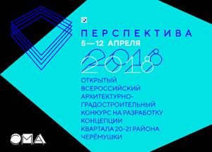 Фестиваль «Перспектива» 2018. Конкурс на разработку концепции реновации квартала 20-21 района Черёмушки