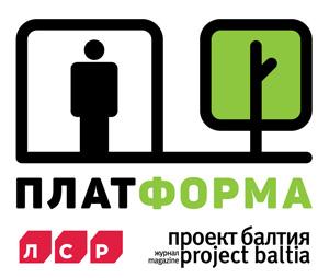 «ПлатФорма». Открытый молодежный конкурс на проект остановки общественного транспорта. Санкт-Петербург