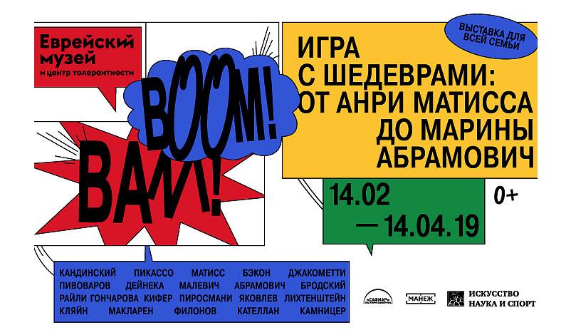 Выставка «Игра с шедеврами: от Анри Матисса до Марины Абрамович»