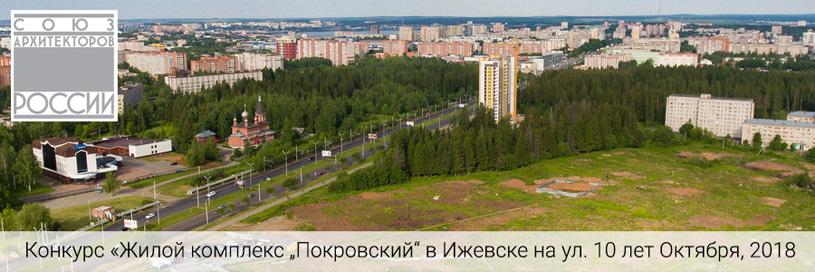 Конкурс проектов жилого комплекса «Покровский» в Ижевске