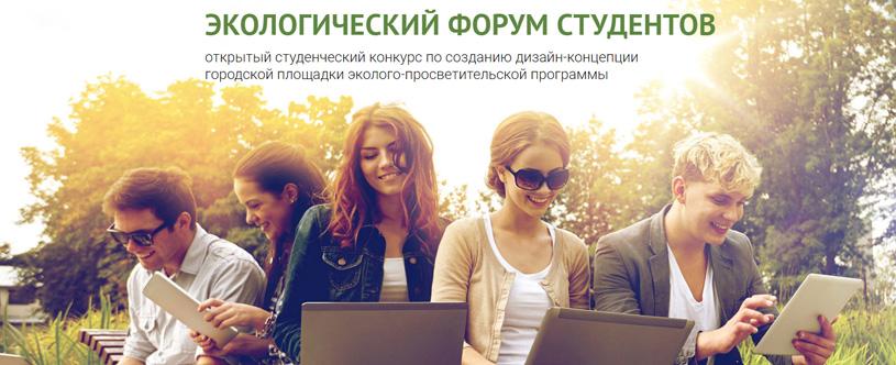 Открытый молодежный конкурс по созданию дизайн-концепции рекреационной зоны московских ВУЗов