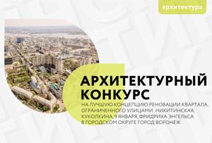 Конкурс на лучшую концепцию реновации квартала в Воронеже