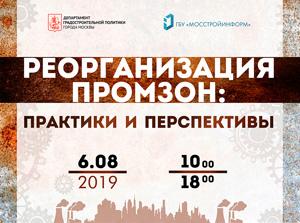 Конференция «Реорганизация промзон: практики и перспективы»