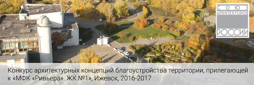 Конкурс архитектурных концепций благоустройства территории, прилегающей к «МФК «Ривьера». ЖК № 1». Ижевск, 2016—2017