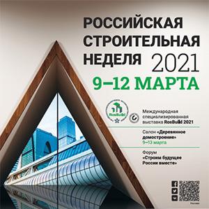 Российская строительная неделя: выставка RosBuild 2021