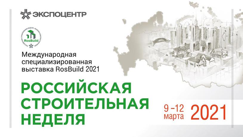 Российская строительная неделя 2021: Конференция «Новые технологии в жилищном строительстве» и другие события 4-го дня