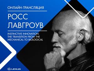 Росс Лавгроув «Инстинктивные инновации: Переход от механического к биологическому дизайну»