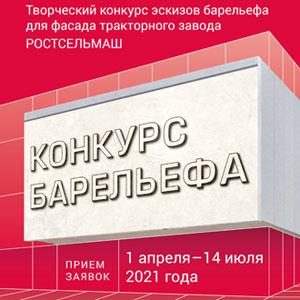 Конкурс эскизов барельефа для входной группы завода «Ростсельмаш» в Ростове-на-Дону