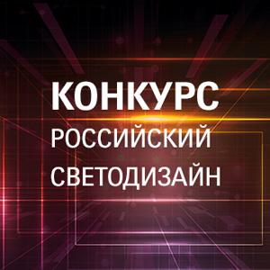 Конкурс «Российский светодизайн 2018»
