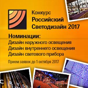 Конкурс дизайна освещения «Российский светодизайн»
