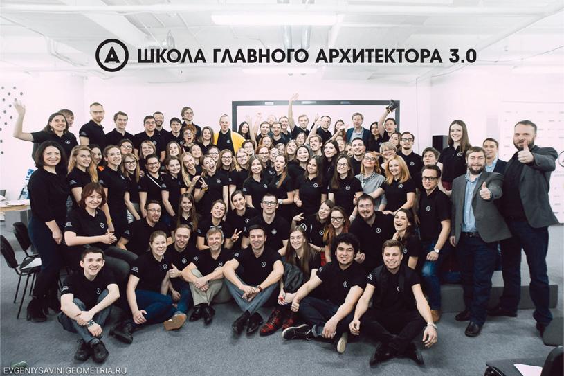 Школа главного архитектора. Екатеринбург