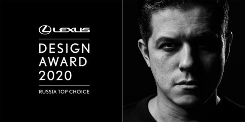 Lexus Design Award 2020: лекция Сердара Яникова «Устойчивое развитие. Разумное потребление»