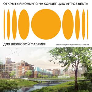 Открытый конкурс на концепцию арт-объекта для Шёлковой фабрики в Наро-Фоминске