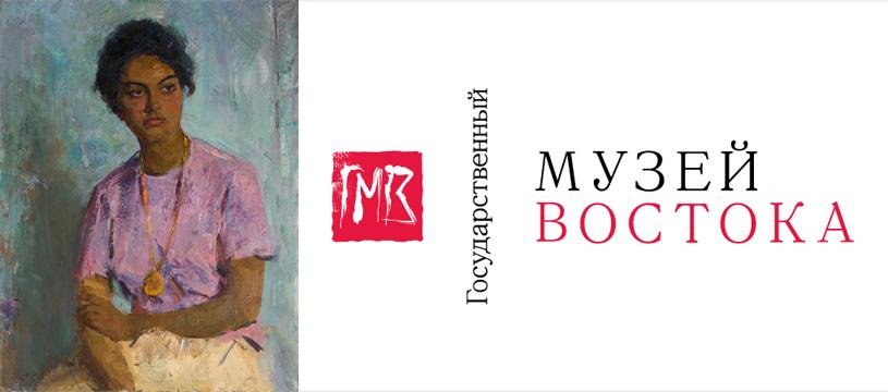 Выставка «Восточные мотивы в творчестве Сергея Скубко и Людмилы Скубко-Карпас»