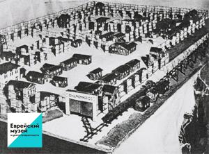 Конкурс на разработку архитектурной композиции под открытым небом, посвящённой героям сопротивления в концлагерях и гетто