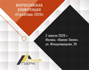 Всероссийская конференция «СтройПарк-2020»