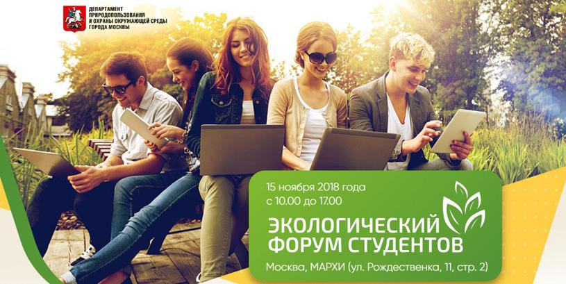 Экологический форум студентов 2018: экологические знания - часть профессии архитектора