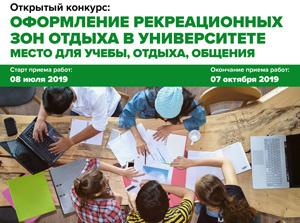 Молодежный конкурс «Оформление рекреационных зон отдыха в университете. Место для учебы, отдыха и общения» 2019
