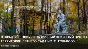 Конкурс на лучший эскизный проект территории Летнего сада им. М. Горького в Ижевске. 2016