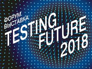 Testing Future 2018: форум-выставка передовых решений в гибких, многофункциональных и сервисных пространствах