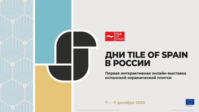 Онлайн-выставка «Дни Tile of Spain в России»