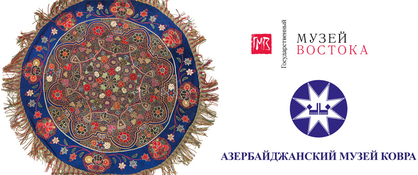 Выставка «Гармония пространства. Традиционное искусство Азербайджана» в Музее Востока