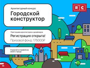 Конкурс малых архитектурных форм «Городской конструктор»
