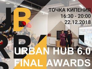 Urban HUB 6.0 Final Awards: презентация результатов исследования «Панельного и Промышленного поясов Санкт-Петербурга»
