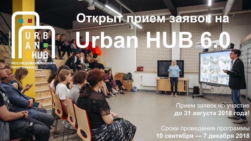 Исследовательская программа Urban HUB 6.0