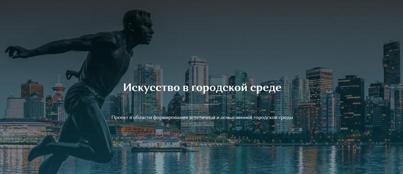 Проект «Искусство в городской среде» Российской гильдии управляющих и девелоперов