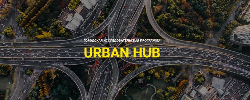 URBAN HUB 4.0: прием заявок на участие в городской исследовательской программе