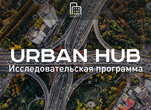 Urban HUB 5.0